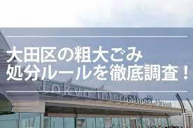 大田 区 不燃 ごみ