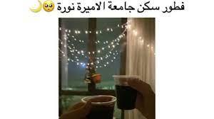 فطور سكن جامعة الأميرة نورة ❤ || مقاطع انستغرام - YouTube
