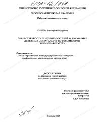 Диссертация на тему Ответственность предпринимателей за нарушение  Диссертация и автореферат на тему Ответственность предпринимателей за нарушение денежных обязательств по российскому законодательству