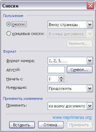 Сноски в word НА ПРИМЕРАХ Сноски в word 2003 вставка сноски