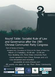 roundtable poster
