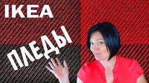 <b>ПЛЕДЫ</b> в <b>IKEA</b> / Смотрим <b>ПЛЕДЫ</b> в магазине <b>ИКЕА</b>!? <b>ИКЕА</b> для ...