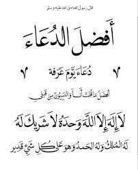 """🇸🇦Ahmed أحـمـد السـلـطـان🇸🇦 on Twitter: """"""""لا إله إلا الله وحده لا شريك  له، له الملك وله الحمد وهو على كلِ شيءٍ قدير"""" #يوم_عرفة #حج #حج1442  #٩_ذي_الحجة #يوم_الدعاء_والامنيات https://t.co/gLVU8M15oR"""" / Twitter"""