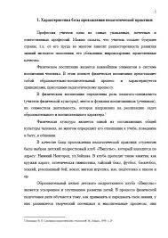 Дневник и отчет по практике в службе судебных приставов Отчет по практике в службе судебных приставов Практические