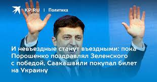 И невъездные станут въездными: пока Порошенко поздравлял ...