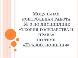 Теория государства и права Правоотношения презентация онлайн Модульная контрольная работа № 3 по дисциплине Теория государства и права по теме