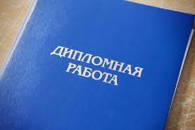 Продам готовую дипломную работу на тему Топонимия за руб Продам готовую дипломную работу на тему Топонимия 1 ru