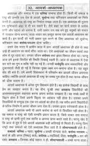 essay on hindi language in hindi corruption essay hindi essay on  essay for students on ideal teacher in hindi language hindi language 100032 hindi essay on raksha bandhanraksha bandhan