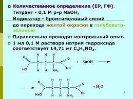 Аминокислоты алифатического ряда и их производные online  Индикатор бромтимоловый синий до перехода желтой окраски в голубоватозеленую Параллельно проводят контрольный опыт 1 мл 0 1 М раствора натрия гидроксида