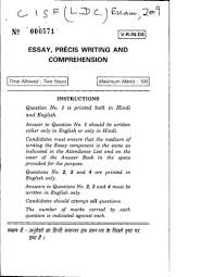 how to write essay in english for competitive exams pdf co comprehension essay dissertation reading astic
