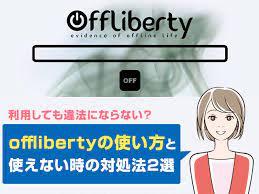 Offliberty ダウンロード できない