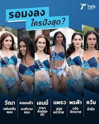 ชำแหละ 6 ตัวเต็ง ใครละจะปาดมง มิสยูนิเวิร์สไทยแลนด์ 2020
