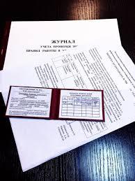 Купить удостоверение сварщика продажа цена в Санкт Петербурге  Купить удостоверение сварщика