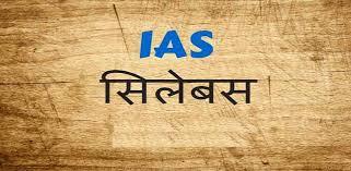 IAS Syllabus In Hindi | हिंदी में SYLLABUS