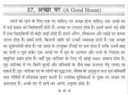 essay on my house in hindi essay topics short paragraph on a good house in hindi