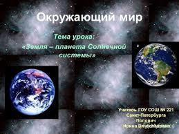 Презентация на тему Освоение космоса Ученики А класса ГОУ  Окружающий мир Тема урока Земля планета Солнечной системы Учитель ГОУ СОШ 221