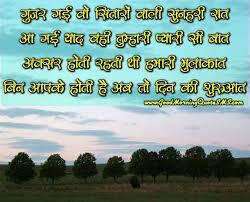 good morning hindi shayari for friends