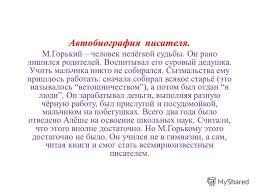 Презентация на тему Урок чтения класс год Автобиография  2 Автобиография писателя