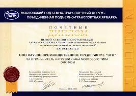 ООО НПП ЭГО  Почётный диплом лауреата конкурса Наивысшие достижения года в области подъёмно транспортной техники и технологий 2006 ОНК 160М