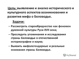 Презентация на тему РГПУ им А И ГЕРЦЕНА ФАКУЛЬТЕТ ФИЛОСОФИИ  4 Цель
