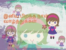Tamil Birthday Wishes For Sister Sisters Birthday Wishes