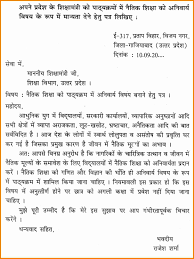 Collection Of Solutions Format Of Job Application Letter In Hindi