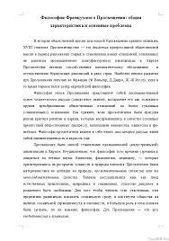 Философия эпохи Просвещения общая характеристика Рефераты  Философия эпохи Просвещения общая характеристика 17 11 10