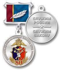 Штабы финансовые и хозяйственные службы КРС ИАЗ служба  105305 Медаль № 4 80 лет Контрольно ревизионной службе