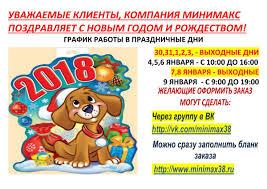 minimax Минимакс Контрольные на заказ курсовую работу  Режим работы а праздники
