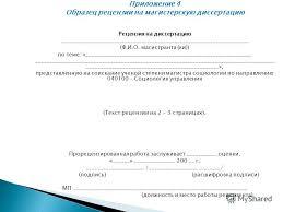Презентация на тему Колесникова О Н декан факультета  8 Приложение