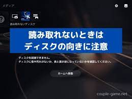 Ps5 ディスク 向き