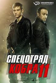 Alerta Cobra Temporada 20