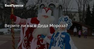 <b>Верите</b> ли вы в <b>Деда Мороза</b>?. Новости общества