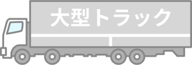 塗れる大型トラックのフリーイラスト素材