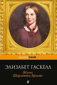 Книга <b>Жизнь Шарлотты</b> Бронте читать онлайн <b>Элизабет Гаскелл</b>