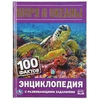 <b>Моря</b> и океаны. 100 фактов (Павлинов И.) - купить книгу с ...