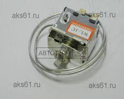 Термостат <b>испарителя</b> универсальный механический WL-1C