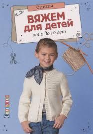 Спицы. Вяжем для детей от 2 до 10 лет (<b>Зуевская Е</b>. (<b>ред</b> ...