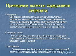 Презентация на тему Реферат Правила написания Рецензия на  16 Примерные аспекты содержания реферата