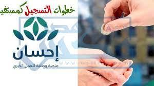 خرابيش نيوز- خطوات التسجيل كمستفيد في إحسان وطريقة التبرع في المنصة الخيرية  - خرابيش نيوز