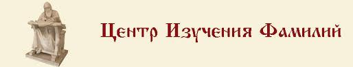 Происхождение фамилии значение фамилии история фамилии  Фамильный диплом происхождение фамилии значение фамилии история фамилии