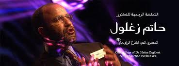 نتيجة بحث الصور عن الدكتور حاتم زغلول