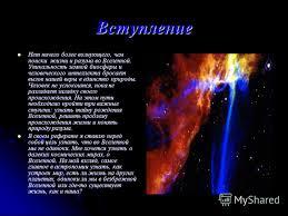 Презентация на тему Жизнь и разум во Вселенной Вступление Нет  2 Жизнь и разум во Вселенной