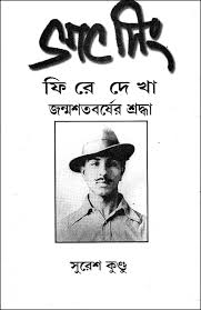 shaheed bhagat singh rationalist rajesh after