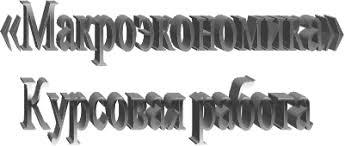 Экономика Предложение и спрос на деньги Реферат Учил Нет  Экономика Предложение и спрос на деньги Реферат