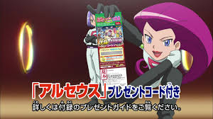 Movie 18 Pre-order Ticket - Alternate Colored Arceus - Event Pokemon  Details - Pocketmonsters.Net