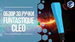 ОБЗОР НА <b>3D РУЧКУ FUNTASTIQUE</b> CLEO. 3Д ТОЙ. - YouTube