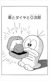 新装版新オバケのq太郎第3巻 ドラえもんチャンネル