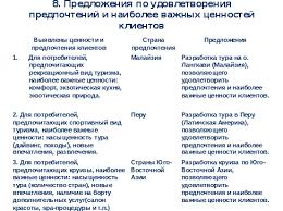 Методические рекомендации по подготовке отчета по преддипломной  Далее в отчете следует представить другие слайды по теме диплома