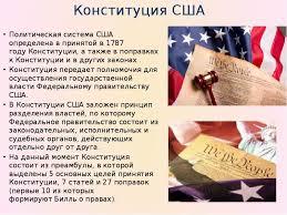 Реферат Современная политическая система США Политология Политическая система в сша реферат